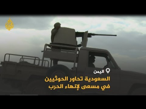🇾🇪 🇸🇦 الرياض تكشف وجود قنوات مفتوحة مع الحوثيين.. أين موقع الشرعية اليمنية من ذلك؟
