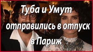 Туба и Умут отправились в отпуск в Париж #звезды турецкого кино