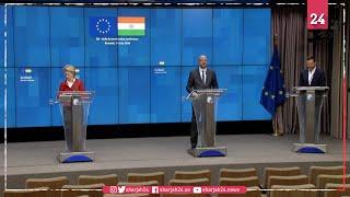 الاتحاد الأوروبي والهند يتعاونان بمواجهة الأزمة الاقتصادية