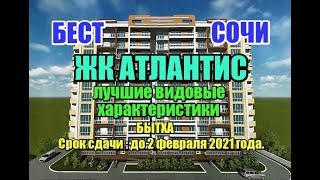 ЖК Атлантис - Жилой Комплекс бизнес-класса.