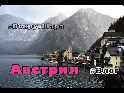 Самые красивые места в Австрии: Альпы, Инсбрук, Зальцбург, Гальштат