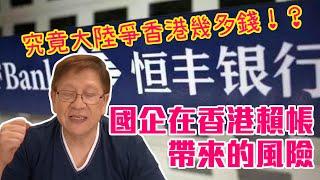 究竟大陸爭香港幾多錢!?國企在香港賴帳帶來的風險 北京政治局生活會議透露的訊息《蕭若元:理論蕭析》2019-12-29