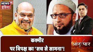 Kashmir पर विपक्ष का 'सच से सामना'! | देखिये Aar Paar Amish Devgan के साथ