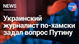 Украинский журналист по-хамски обратился к Путину