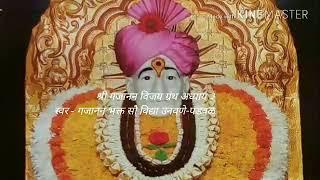 श्री गजानन विजय ग्रंथ अध्याय ३ Shri Gajanan Vijay Granth Adhyay 3
