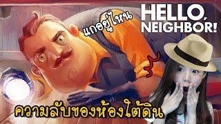 สุดระทึกเพื่อนบ้านคลั่ง ความลับห้องใต้ดิน!ถูกเปิดเผย | Hello Neighbor Alpha2 [zbing z.] - dooclip.me