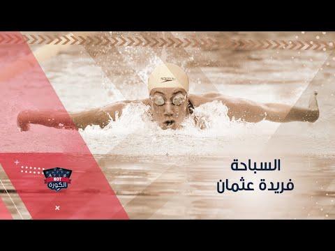 فريدة عثمان.. فراشة مصرية في طريقها لذهبية طوكيو 2020