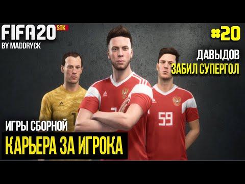 ЧЕРЧЕСОВ ТВОРИТ ДИЧЬ? СУПЕРГОЛ ДАВЫДОВА! | FIFA 20 | Карьера за игрока [#20] |