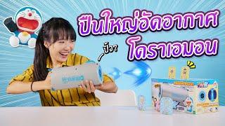 ซอฟรีวิว: ปืนใหญ่อัดอากาศ โดราเอมอน ของจริง!!【Doraemon Epoch Kukiho】