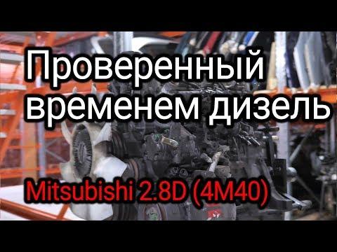 Фото к видео: Что не так с дизелем Mitsubishi 2.8 (4M40)?
