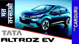 सस्ती और अच्छी TATA ALTROZ EV, क्यों Ask CARGURU