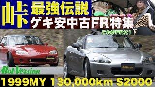 〈ENG-Sub〉峠最強伝説 ゲキ安中古FR特集 13万キロ S2000登場!!【Best MOTORing】2014