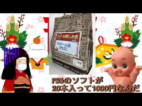 【限定数10】1000円で20本入りのPS3福袋を開封してみたよ【ソフマップ】2019年お正月