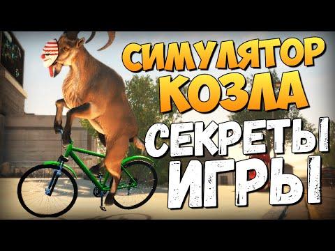 Goat Simulator: PAYDAY - Секреты и Пасхалки