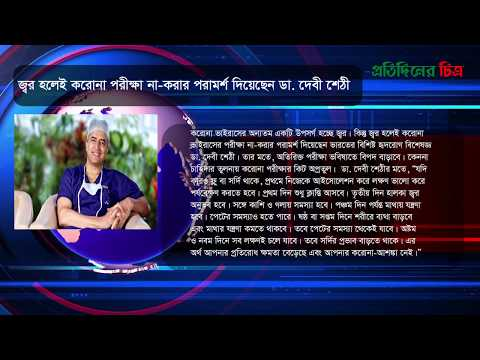 News Flash | Thursday, March 19, 2020 | নিউজ ফ্ল্যাশ | Daily Protidiner Chitro