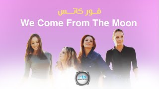 فور كاتس - 4Cats - We come from the moon