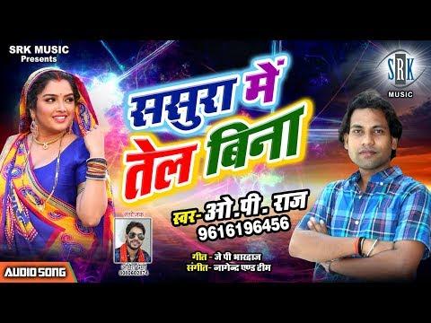 Sasura Mein Tel Bina | O.P. Raj | Superhit Bhojpuri Song