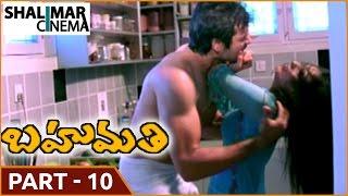 Bahumathi Movie || Part 10/13 || Venu Thottempudi, Sangeetha || Shalimarcinema