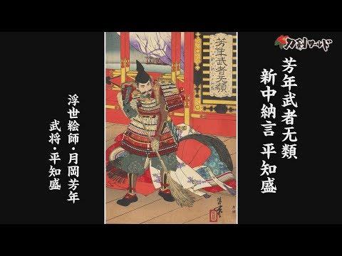 武者絵~平安・鎌倉時代~