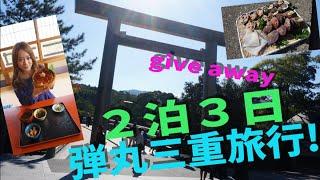 とりちゃん♡2泊3日弾丸三重旅行〜giveaway♡〜
