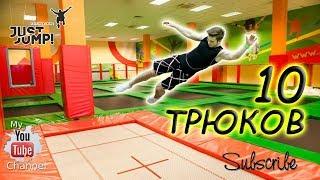 Крутые прыжки на батуте!  Trampoline park Just Jump!