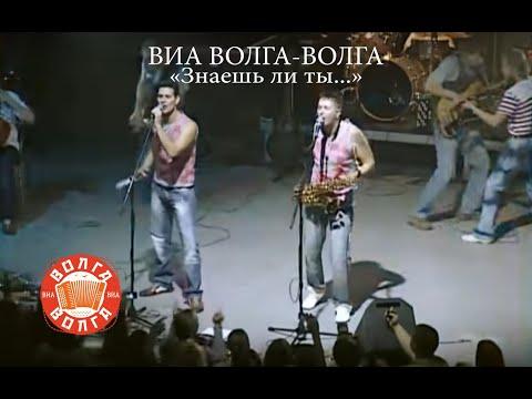 ВИА «Волга-Волга» — Знаешь ли ты