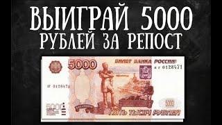 Конкурс от Oskorp club. Участвуйте в конкурсе и получите приз от 100 рублей до 5000