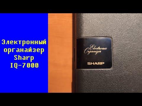 Электронный органайзер Sharp IQ-7000