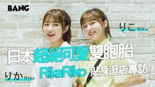 一定戀上 日本超絕可愛雙胞胎「RIKARIKO」貼身逛店專訪