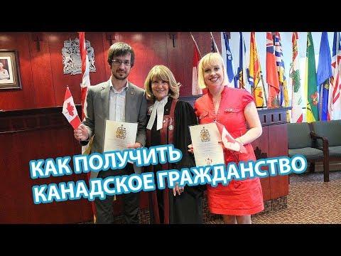Как получить канадское гражданство
