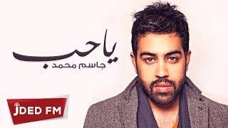 جاسم محمد - يا حب (النسخة الأصلية) تحميل MP3