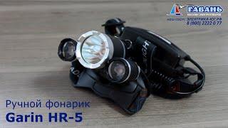 Фонарь GARIN HR-5