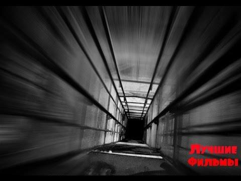 Фильм ужасов Лифт . 2011 год. США. Полная версия. Смотреть онлайн.