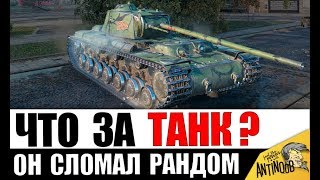 НЕИЗВЕСТНЫЙ ПРЕМ ТАНК СЛОМАЛ РАНДОМ В World of Tanks