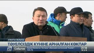 Алматы облысында Тәуелсіздік күніне орай көкпар сайысы өтті