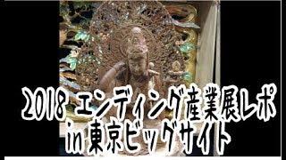 エンディング産業展2018in東京ビッグサイト葬儀・葬式ch