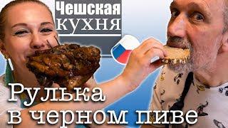 Свиная рулька в черном пиве. Вепрево колено в духовке. Чешский рецепт.  4K