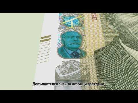 БНБ пуска нова банкнота от 10 лева