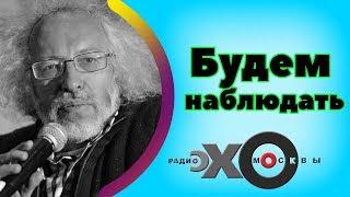 💼 Алексей Венедиктов | радиостанция Эхо Москвы | Будем наблюдать | 13 января 2018