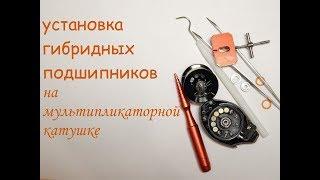 Гибридные подшипники для мультипликаторной катушки с алиэкспресс