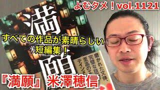 『満願』米澤穂信よむタメ!vol.1121