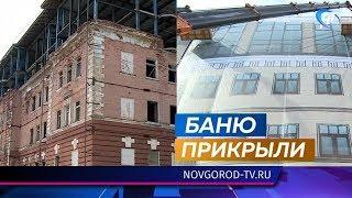 Заброшенное здание бани на улице Великая закрыли фальшфасадом