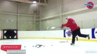 NHL-center | Тренировка Бросков | Hockey shooting tips |