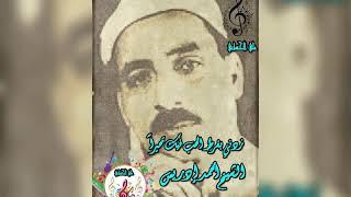 اغاني طرب MP3 الشيخ أحمد إدريس /زدني بفرط الحب فيك تحيراً/علي الحساني تحميل MP3
