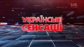 Украинские сенсации. 50 оттенков Порошенко