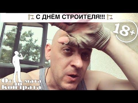 С ДНЁМ СТРОИТЕЛЯ, ДРУЗЬЯ! онлайн видео