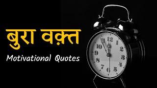 बुरा वक़्त | Motivational Quotes/Status In Hindi | New What's App Status In Hindi |