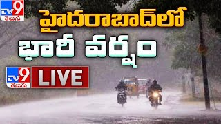 Heavy Rains in Hyderabad LIVE : భారీ వర్షం @ Telangana || Monsoon 2020 - TV9 Exclusive
