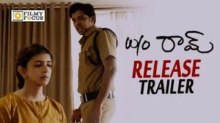 W/O Ram Movie Release Trailer || Lakshmi Manchu, Aadarsh B Krishna, Priyadarshi