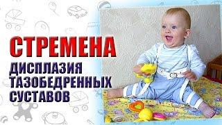 СТРЕМЕНА ПАВЛИКА / ДИСПЛАЗИЯ ТАЗОБЕДРЕННЫХ СУСТАВОВ